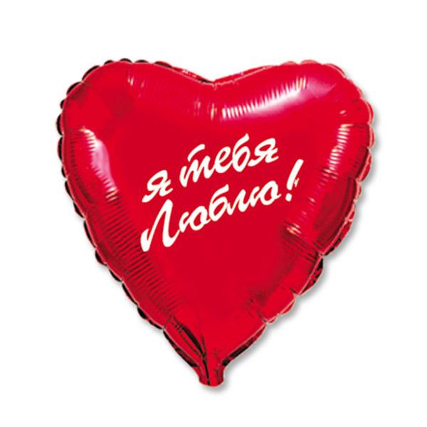 Фольгированный шар - я тебя люблю