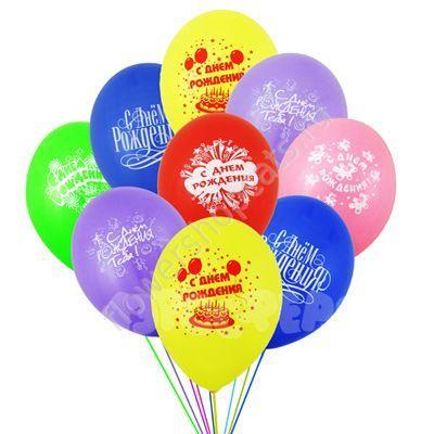 11 шаров с днем рождения