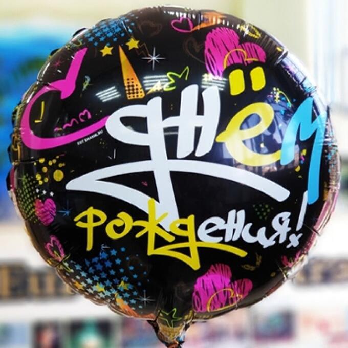 Фольгированный шар - С днем рождения