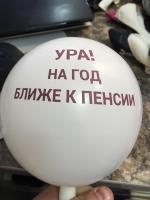 Белые шары с приколами