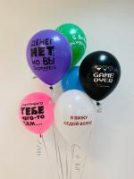 Разноцветные шары с приколами