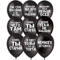 Черные шары с приколами