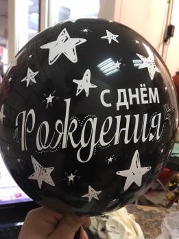 Шар С Днем Рождения (со звездами)